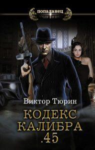 Виктор Тюрин - Кодекс калибра .45