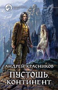 Андрей Красников - Пустошь. Континент