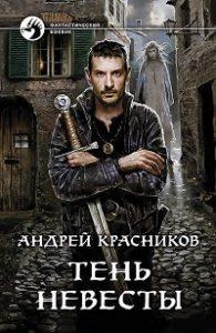 Андрей Красников - Тень Невесты