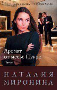 Наталия Миронина - Аромат от месье Пуаро