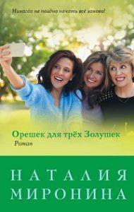 Наталия Миронина - Орешек для трёх Золушек