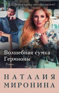 Наталия Миронина - Волшебная сумка Гермионы