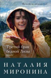 Наталия Миронина - Третий брак бедной Лизы