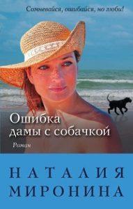 Наталия Миронина - Ошибка дамы с собачкой