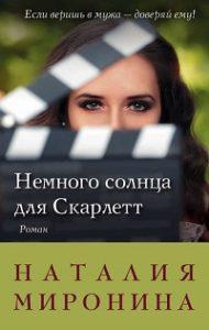 Наталия Миронина - Немного солнца для Скарлетт