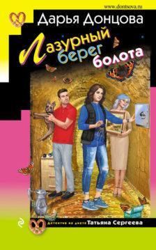 Дарья Донцова - Лазурный берег болота