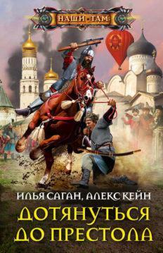 Алекс Кейн, Илья Саган - Дотянуться до престола