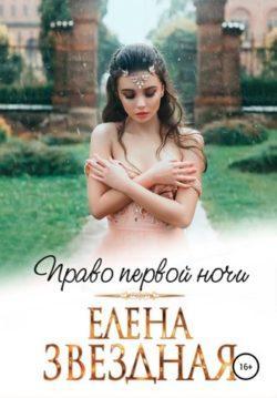 Елена Звездная - Право первой ночи