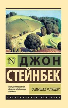 Джон Стейнбек - О мышах и людях. Жемчужина (сборник)