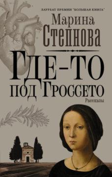 Марина Степнова - Где-то под Гроссето
