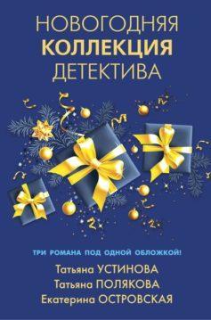 Екатерина Островская, Татьяна Полякова, Татьяна Устинова - Новогодняя коллекция детектива