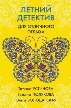Ольга Володарская, Татьяна Полякова, Татьяна Устинова - Летний детектив для отличного отдыха