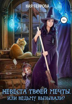 Ная Геярова - Невеста твоей мечты, или Ведьму вызывали?