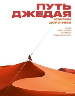 Максим Дорофеев - Путь джедая