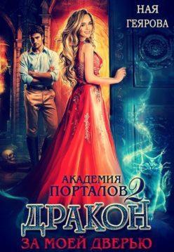 Ная Геярова - Академия порталов. Дракон за моей дверью. Книга 2