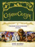 Сборник классических сказок скачать