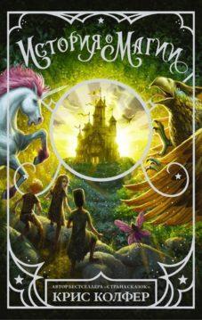 Крис Колфер - История о магии