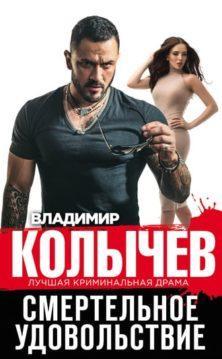 Владимир Колычев - Смертельное удовольствие