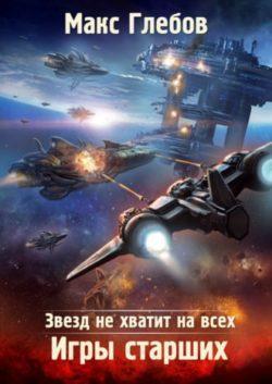 Макс Глебов - Звезд не хватит на всех. Игры Старших