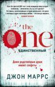 The One. Единственный скачать