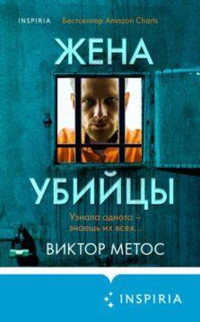 Виктор Метос - Жена убийцы