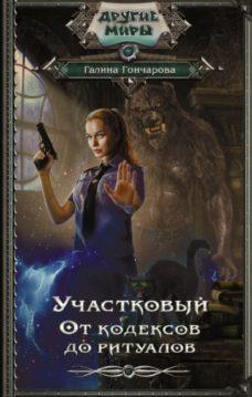 Галина Гончарова - Участковый. От кодексов до ритуалов
