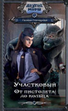 Галина Гончарова - Участковый. От пистолета до кольца