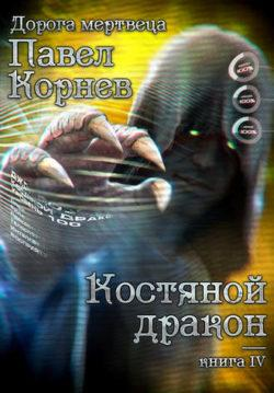 Павел Корнев - Костяной дракон