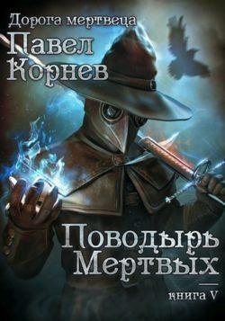 Павел Корнев - Поводырь мёртвых