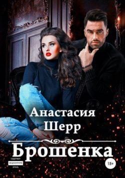 Анастасия Шерр - Брошенка