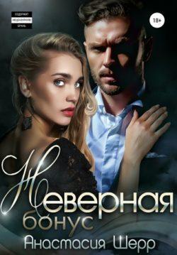 Анастасия Шерр - Неверная. БОНУС