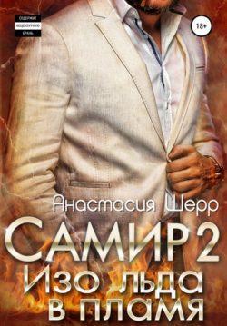 Анастасия Шерр - Самир 2. Изо льда в пламя