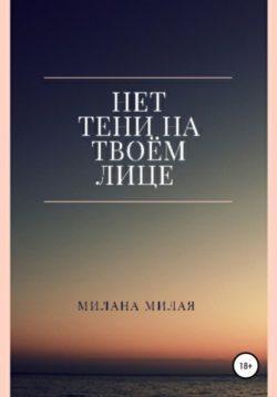 Милана Милая - Нет тени на твоем лице