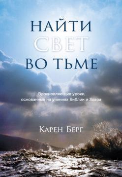 Карен Берг - Найти Свет во тьме. Вдохновляющие уроки, основанные на учениях Библии и Зоара