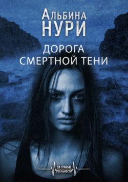 Альбина Нури - Дорога смертной тени