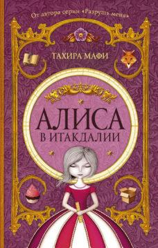 Тахира Мафи - Алиса в Итакдалии
