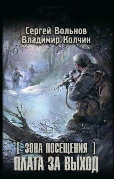 Владимир Колчин, Сергей Вольнов - Зона Посещения. Плата за выход