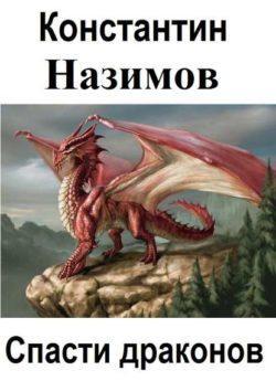 Константин Назимов - Спасти драконов