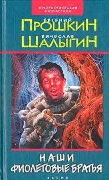 Вячеслав Шалыгин, Евгений Прошкин - Наши фиолетовые братья
