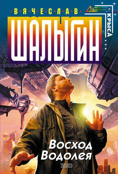 Восход Водолея (сборник)