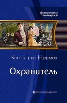Константин Назимов - Охранитель