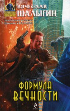 Вячеслав Шалыгин - Формула Вечности