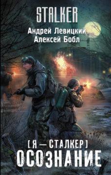 Алексей Бобл, Андрей Левицкий - Осознание