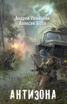 Алексей Бобл, Андрей Левицкий - Антизона
