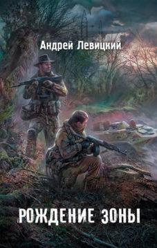 Андрей Левицкий - Рождение Зоны