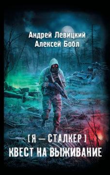 Алексей Бобл, Андрей Левицкий - Квест на выживание