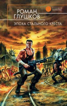 Роман Глушков - Эпоха стального креста