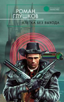 Роман Глушков - Клетка без выхода