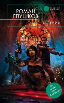Роман Глушков - Угол падения