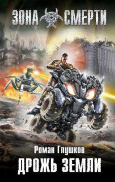 Роман Глушков - Дрожь земли